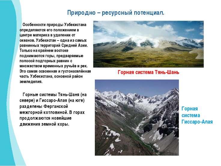 Природно – ресурсный потенциал. Особенности природы Узбекистана определяются ...