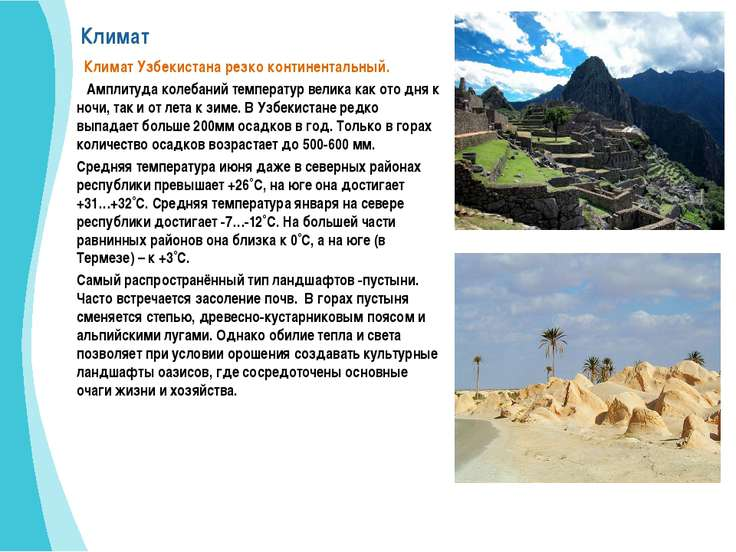 Климат Климат Узбекистана резко континентальный. Амплитуда колебаний температ...