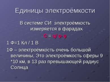 Единицы электроёмкости В системе СИ электроёмкость измеряется в фарадах С = q...