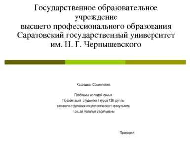 Федеральное агентство по образованию  Государственное образовательное учрежд...