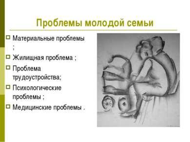 Проблемы молодой семьи Материальные проблемы ; Жилищная проблема ; Проблема т...