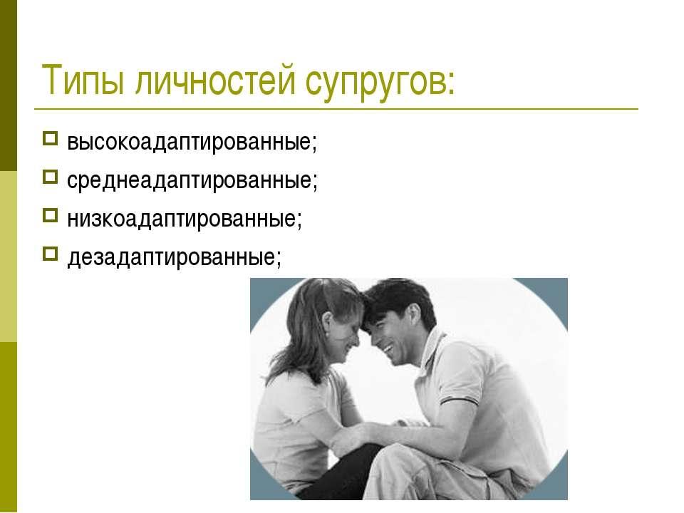 Типы личностей супругов: высокоадаптированные; среднеадаптированные; низкоада...