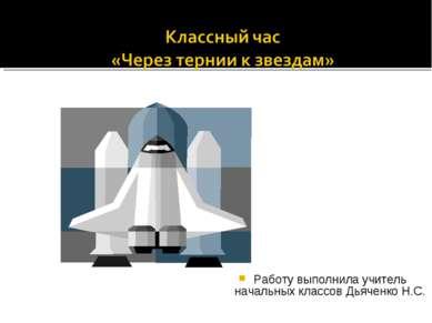 Работу выполнила учитель начальных классов Дьяченко Н.С.