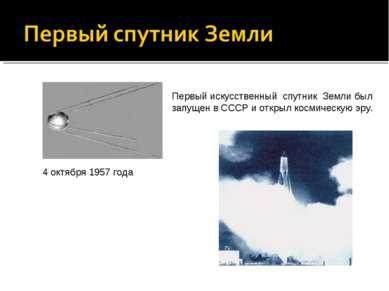 Первый искусственный спутник Земли был запущен в СССР и открыл космическую эр...