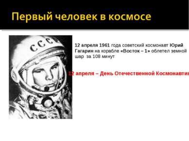12 апреля 1961 года советский космонавт Юрий Гагарин на корабле «Восток – 1» ...