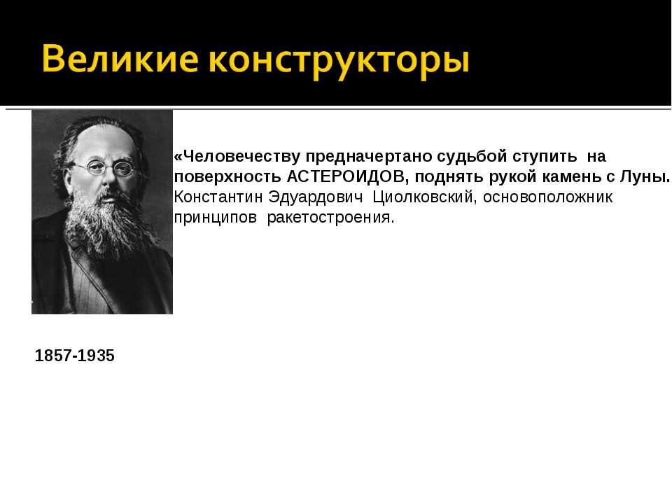 1857-1935 «Человечеству предначертано судьбой ступить на поверхность АСТЕРОИД...