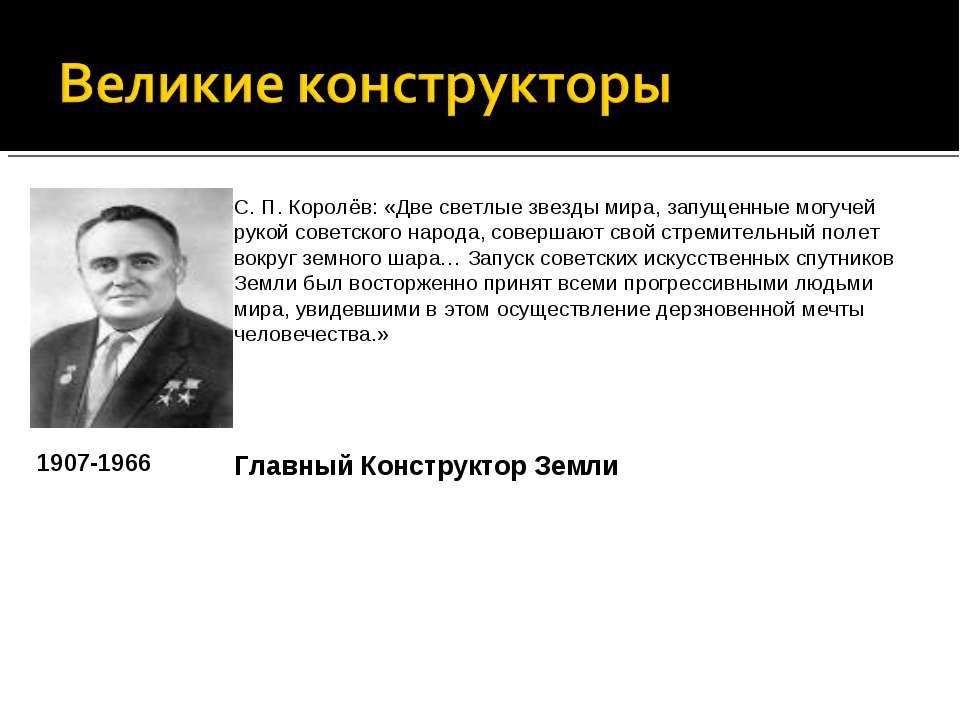 1907-1966 С. П. Королёв: «Две светлые звезды мира, запущенные могучей рукой с...