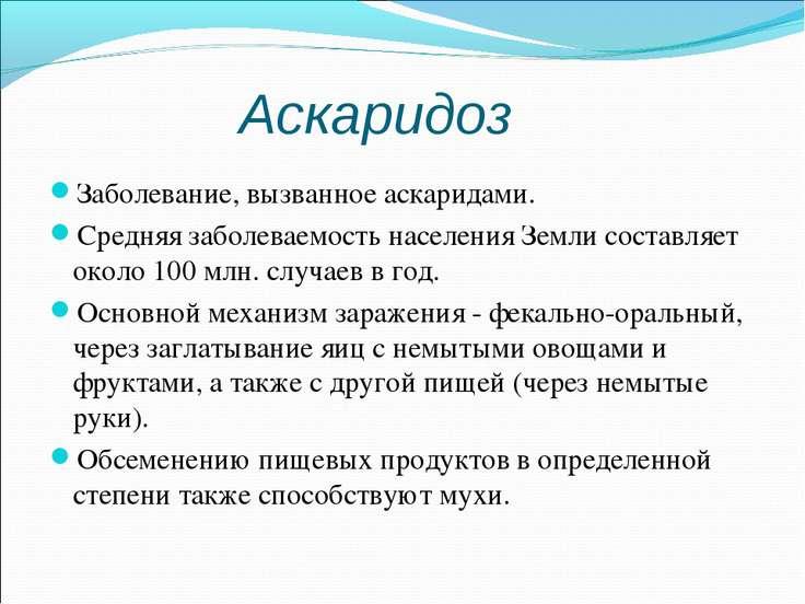 Аскаридоз Заболевание, вызванное аскаридами. Средняя заболеваемость населения...