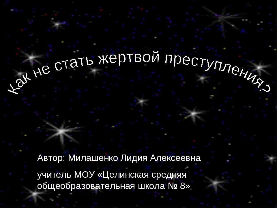 Автор: Милашенко Лидия Алексеевна учитель МОУ «Целинская средняя общеобразова...