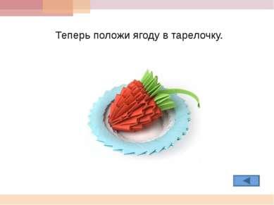 Теперь положи ягоду в тарелочку.