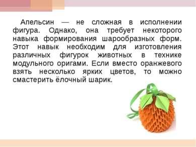 Апельсин — не сложная в исполнении фигура. Однако, она требует некоторого нав...