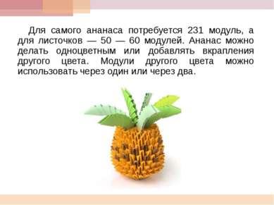 Для самого ананаса потребуется 231 модуль, а для листочков — 50 — 60 модулей....