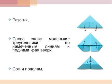 Разогни. Снова сложи маленькие треугольники по намеченным линиям и подними кр...