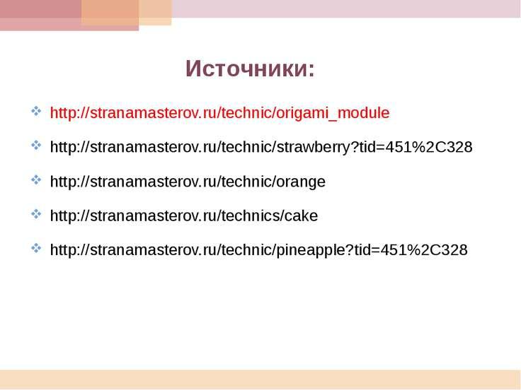 http://stranamasterov.ru/technic/origami_module http://stranamasterov.ru/tech...