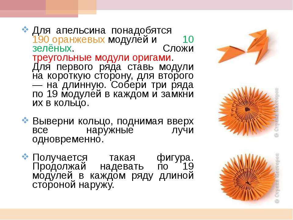 Для апельсина понадобятся 190 оранжевых модулей и 10 зелёных. Сложи треугольн...