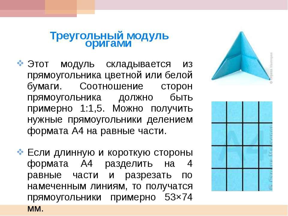 Треугольный модуль оригами Этот модуль складывается из прямоугольника цветной...