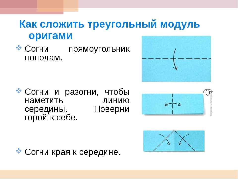 Согни прямоугольник пополам. Согни и разогни, чтобы наметить линию середины. ...