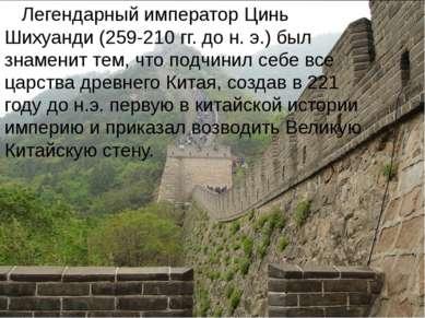 Легендарный император Цинь Шихуанди (259-210 гг. до н. э.) был знаменит тем, ...