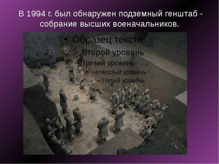 В 1994 г. был обнаружен подземный генштаб - собрание высших военачальников.