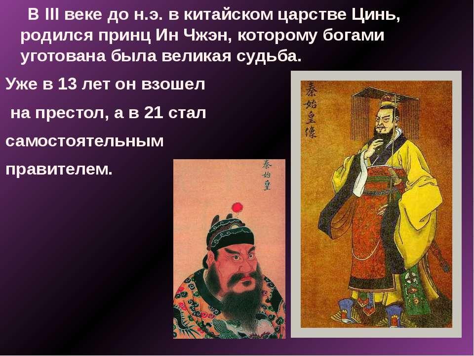 ВIIIвеке до н.э. в китайском царстве Цинь, родился принц Ин Чжэн, которому ...