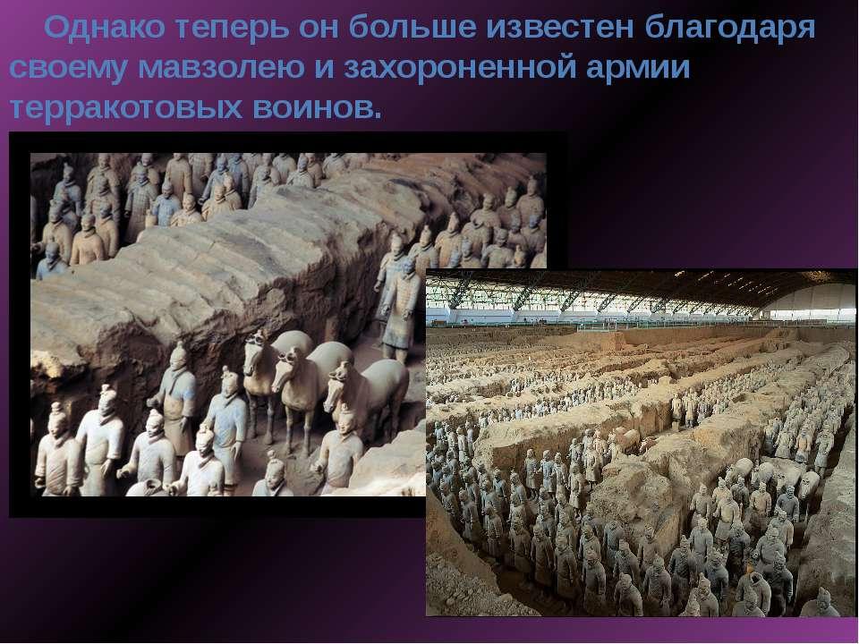 Однако теперь он больше известен благодаря своему мавзолею и захороненной арм...