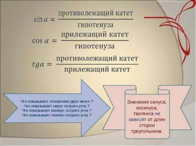 Значения синуса, косинуса, тангенса не зависят от длин сторон треугольника. Ч...