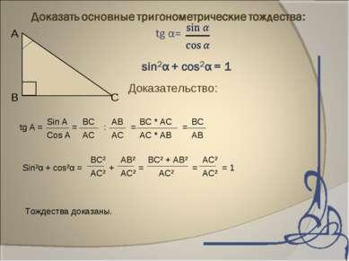 А В С Доказательство: tg A = = : = = Sin A Cos A BC AB AC AC BC * AC AC * AB ...