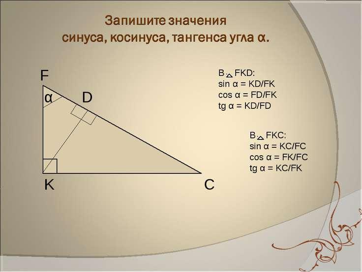 F α D K С В FKC: sin α = KC/FC cos α = FK/FC tg α = KC/FK В FKD: sin α = KD/F...