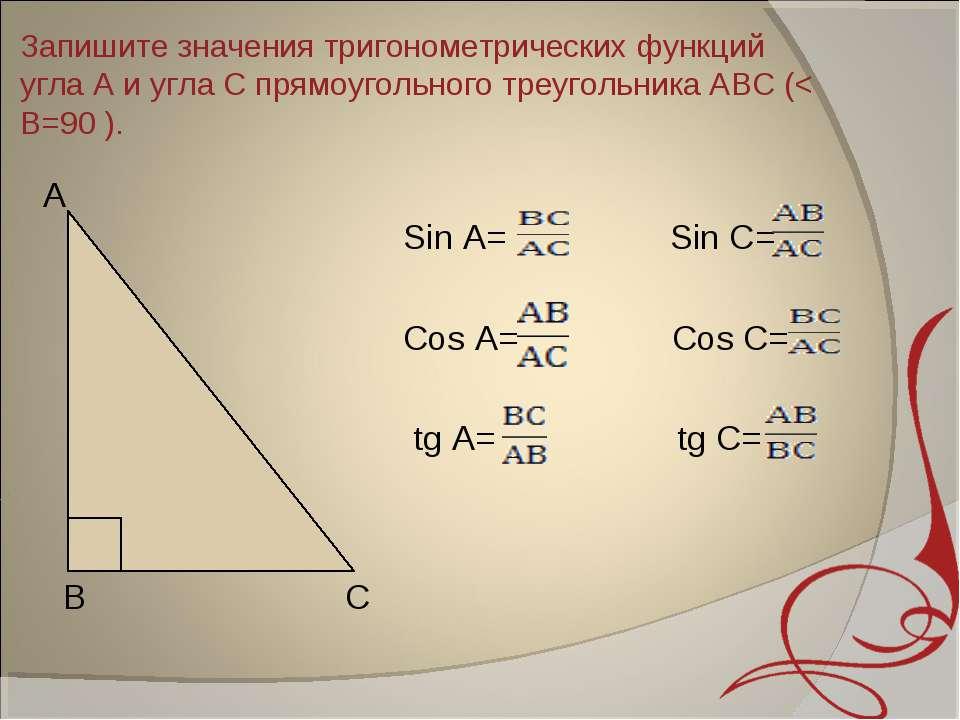 Запишите значения тригонометрических функций угла А и угла С прямоугольного т...