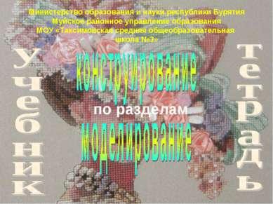 Министерство образования и науки республики Бурятия Муйское районное управлен...