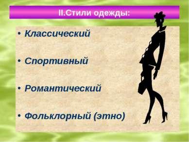II.Стили одежды: Классический Спортивный Романтический Фольклорный (этно)