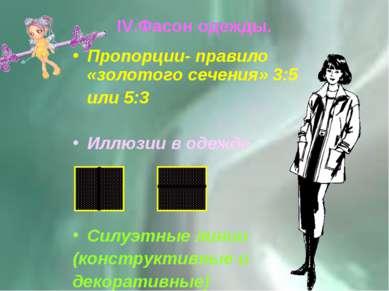 IV.Фасон одежды. Пропорции- правило «золотого сечения» 3:5 или 5:3 Иллюзии в ...