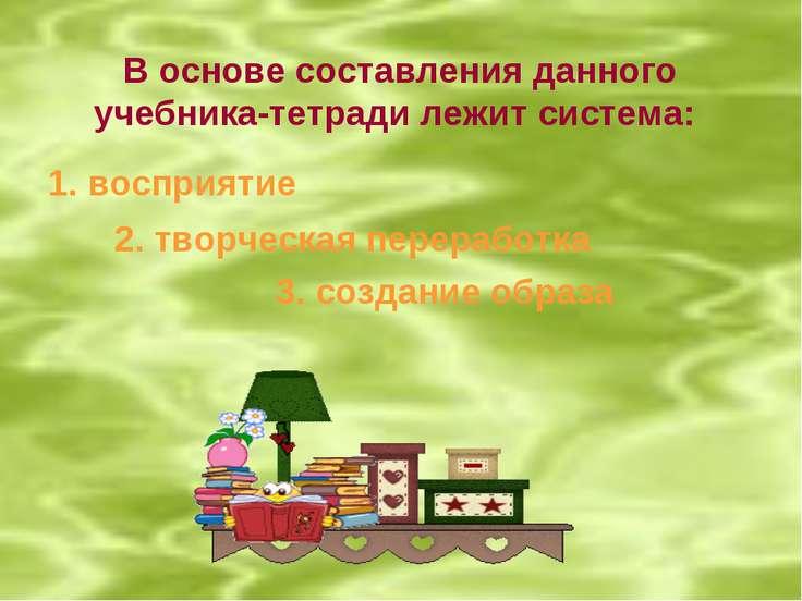 В основе составления данного учебника-тетради лежит система: 1. восприятие 2....