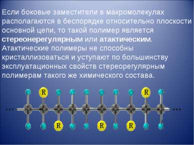 Если боковые заместители в макромолекулах располагаются в беспорядке относите...
