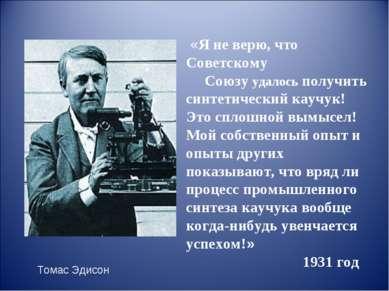 «Я не верю, что Советскому Союзу удалось получить синтетический каучук! Это с...