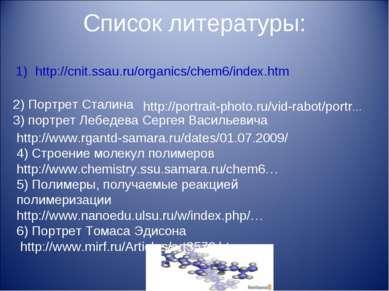 Список литературы: http://cnit.ssau.ru/organics/chem6/index.htm 2) Портрет Ст...