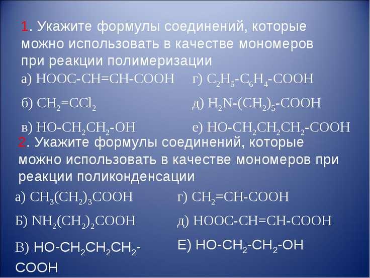 1. Укажите формулы соединений, которые можно использовать в качестве мономеро...