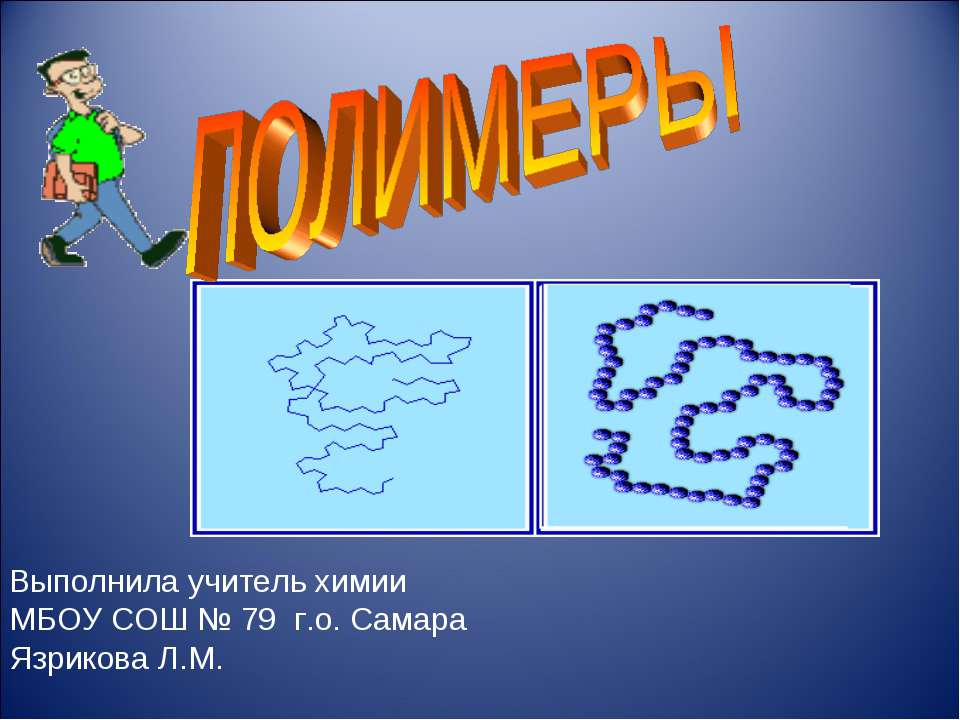 Выполнила учитель химии МБОУ СОШ № 79 г.о. Самара Язрикова Л.М.