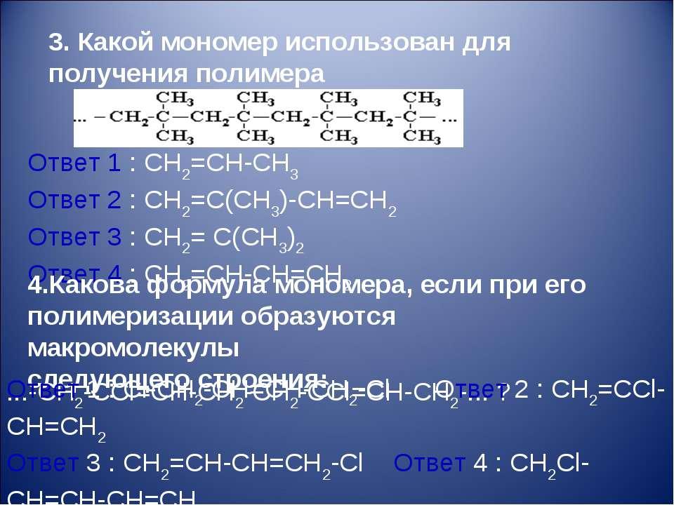 3. Какой мономер использован для получения полимера Ответ 1 : CH2=CH-CH3 Отве...