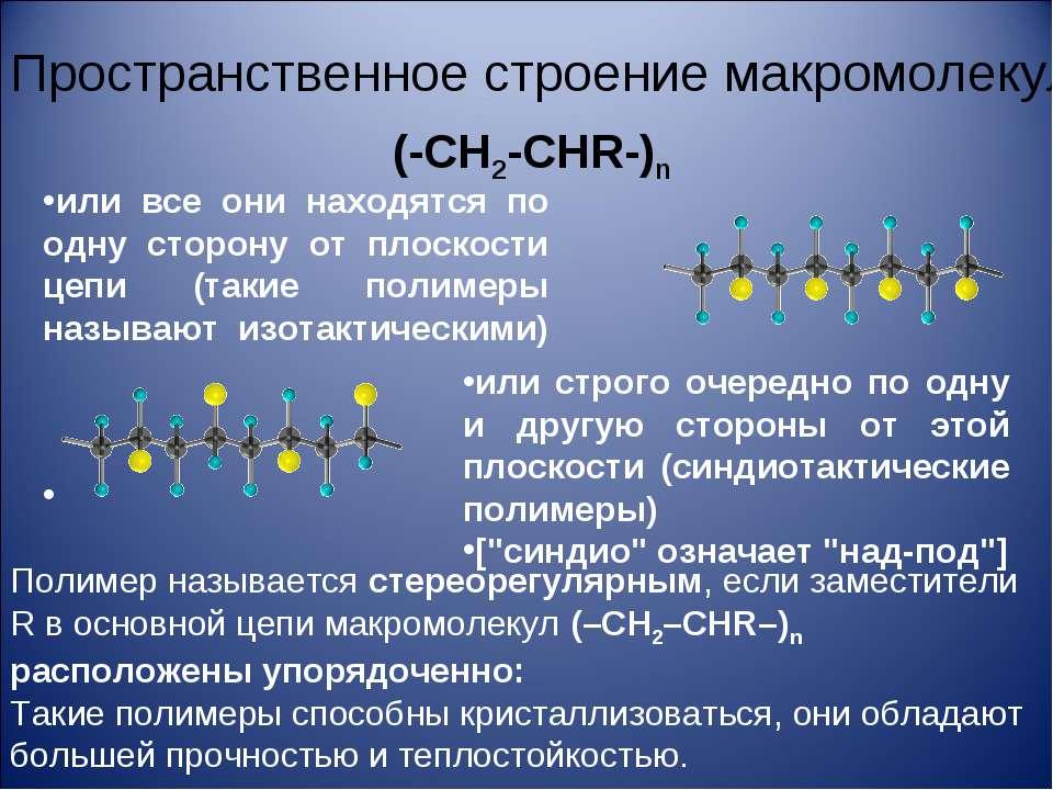 Пространственное строение макромолекул (-CH2-CHR-)n Полимер называется стерео...
