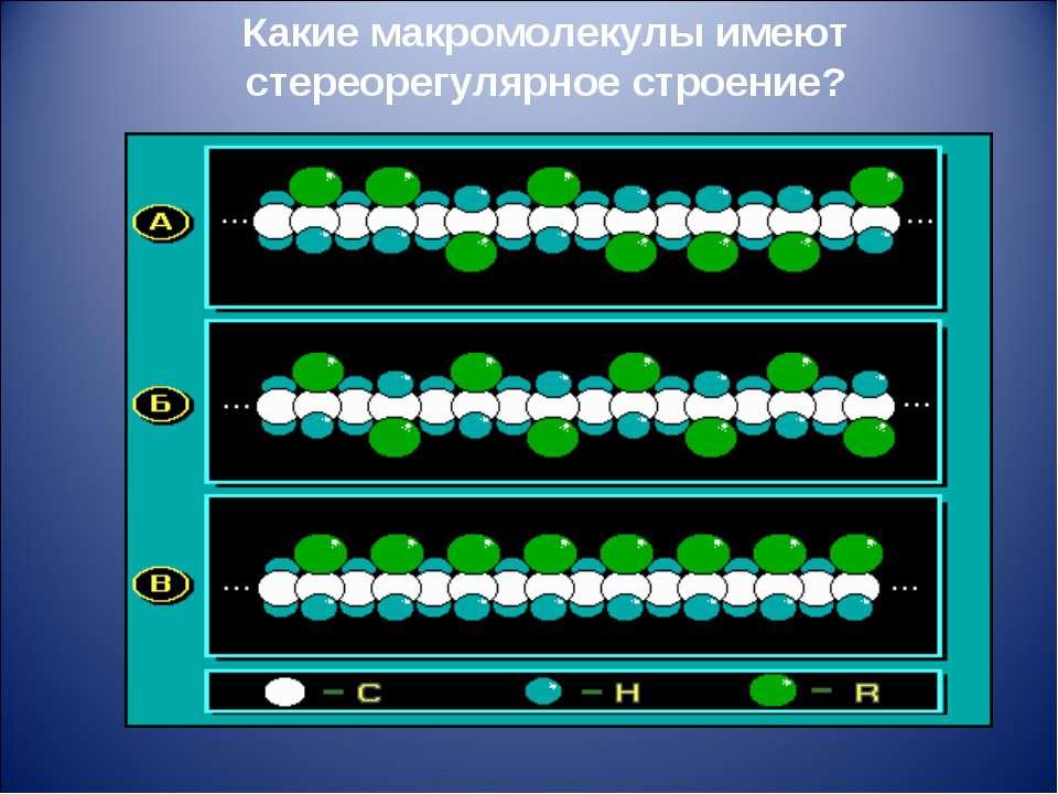 Какие макромолекулы имеют стереорегулярное строение?