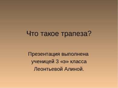Что такое трапеза? Презентация выполнена ученицей 3 «э» класса Леонтьевой Али...