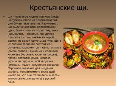 Крестьянские щи. Щи – основное жидкое горячее блюдо на русском столе на протя...