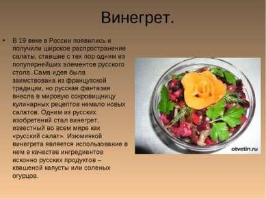 Винегрет. В 19 веке в России появились и получили широкое распространение сал...
