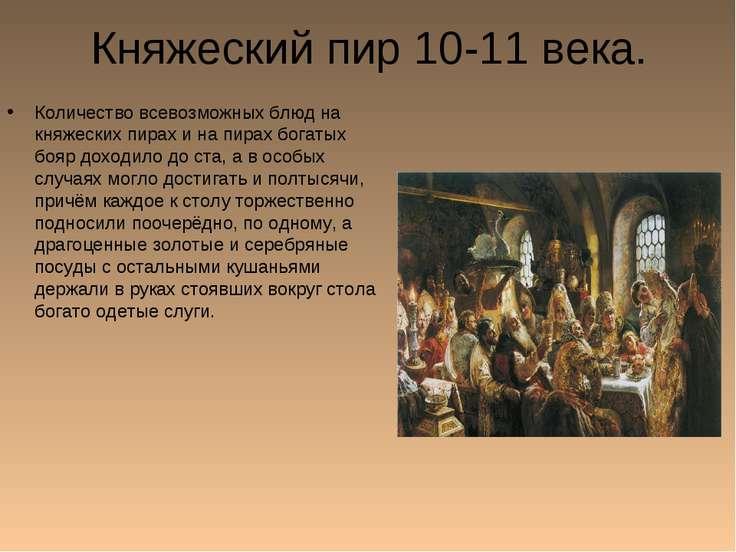 Княжеский пир 10-11 века. Количество всевозможных блюд на княжеских пирах и н...