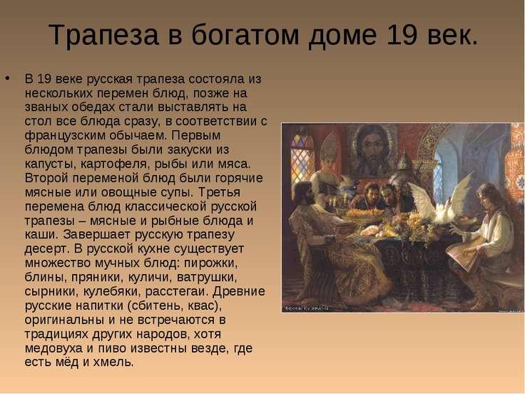 Трапеза в богатом доме 19 век. В 19 веке русская трапеза состояла из нескольк...