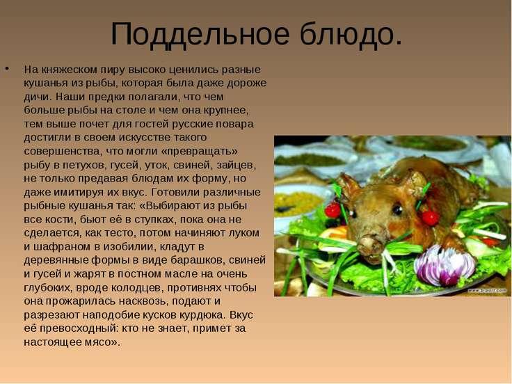Поддельное блюдо. На княжеском пиру высоко ценились разные кушанья из рыбы, к...