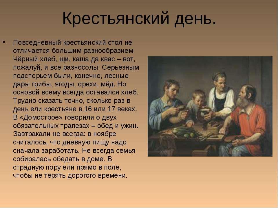 Крестьянский день. Повседневный крестьянский стол не отличается большим разно...
