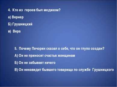 Кто из героев был медиком? а) Вернер Б) Грушницкий в) Вера Почему Печорин ска...
