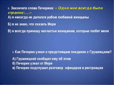 8. Закончите слова Печорина: « Одно мне всегда было странно:….» А) я никогда ...